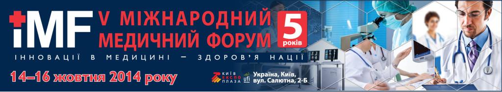 Shapka_IMF_ua